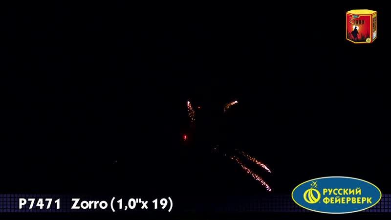 Zorro на 19 выстрелов
