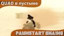 Квадроцикл Quad в пустыне GTA SAMP PAWNSTART GAMING
