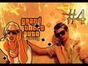 GTA San Andreas-4-Шмотки,Бабы и Стволы