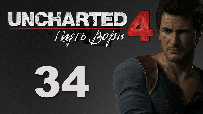 Uncharted 4: Путь вора - Глава 20: Выхода нет - прохождение игры на русском [34]