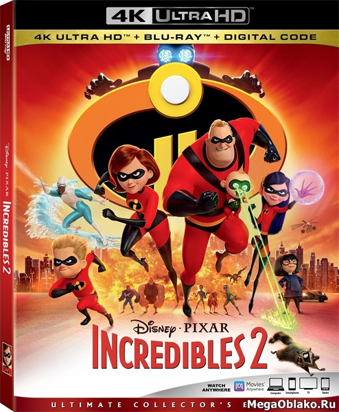 Суперсемейка 2 / Incredibles 2 (2018) | UltraHD 4K 2160p