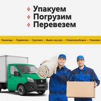 ПЕРЕЕЗДЫ | ГРУЗЧИКИ | ПЕРЕВОЗКИ | Екатеринбург
