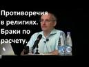 Торсунов О.Г. Противоречия в религиях .Браки по расчету