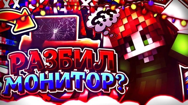 КАК Я РАЗБИЛ МОНИТОР feat Nikita Ut MURDER MYSTERY 1