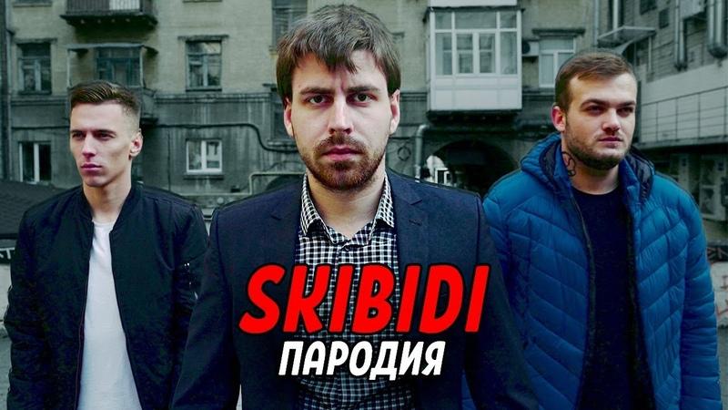 LITTLE BIG - SKIBIDI (ПАРОДИЯ) | ФУТЛОЛ