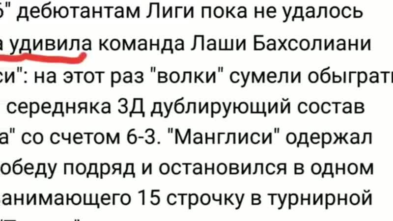 🤷🏻♂️😉😅 нас по прежнему считают аутсайдером лиги Мы не против манглиси лфл football лфл москва чемпионат 8х8 notsurpr