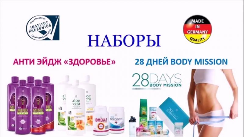ОБЗОР Продукции для Здоровья компании LR