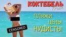 Коктебель Я на НУДИСТСКОМ пляже Пляжи цены и нудисты 😆 Отдых в Крыму 2018