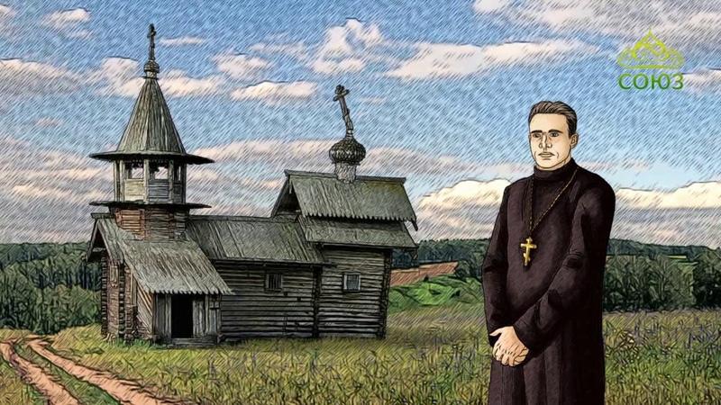 Мульткалендарь. 8 сентября 2018. Священноисповедник Георгий Коссов, пресвитер