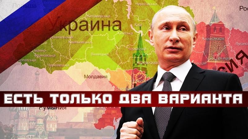 Что делать дальше с Украиной