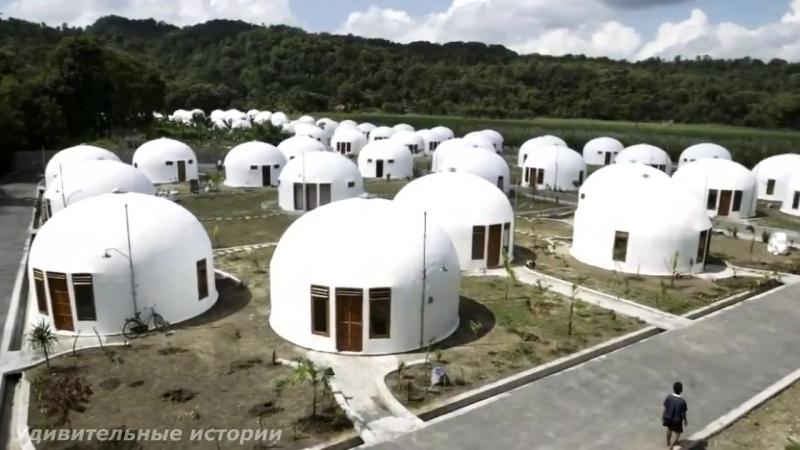 Японцы строят дома за 2 часа, и они способны простоять 300 лет. Купольные дома из пенопласта.