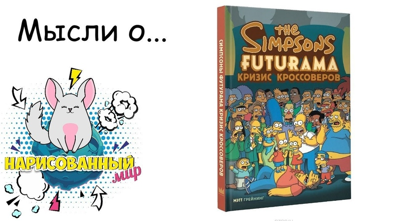 Обзор на комикс Симпсоны и Футурама: Кризис кроссоверов