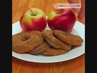 Яблочные кольца