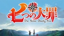 Nanatsu no Taizai The Seven Deadly Sins Opening 1 Creditless OP Blu Ray NCOP