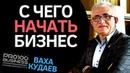 Как начать бизнес с нуля. САМОЕ ВАЖНОЕ! С чего начинается бизнес Ваха Кудаев Pro100Business