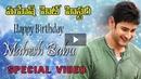 Mahesh Babu Birthday Special Video | Maheshbabu Tollywood Movie History | మహేష్ బర్త్డే| News Cabin