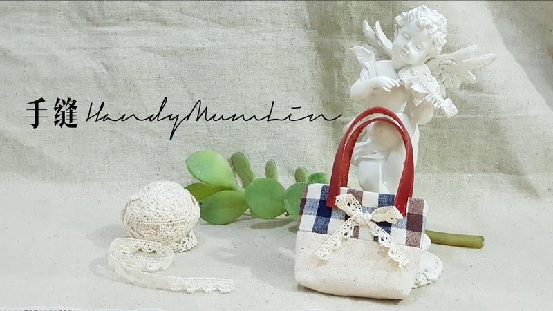 How to sew a mini bag 1 ❤ 手缝迷你手作包❤ 碎布利用 实用篇
