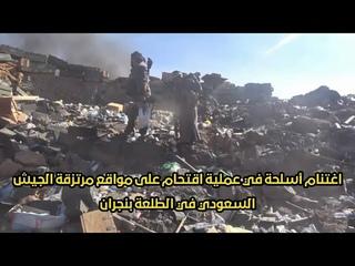 اغتنام أسلحة في عملية اقتحام على مواقع مرتزقة الجيش السعودي في الطلعة بنجران 28-12-2018