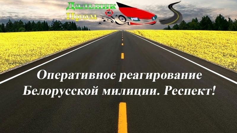 Реагирование белорусской милиции. Грабеж на дороге. Радары.