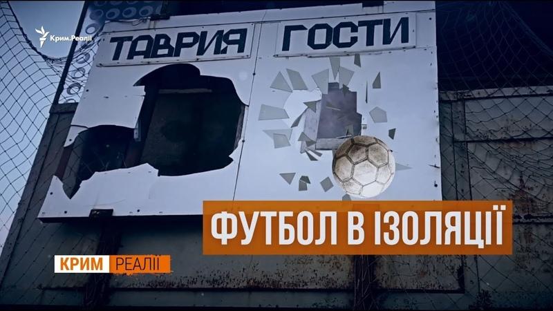Невиїзний кримський футбол | Крим.Реалії