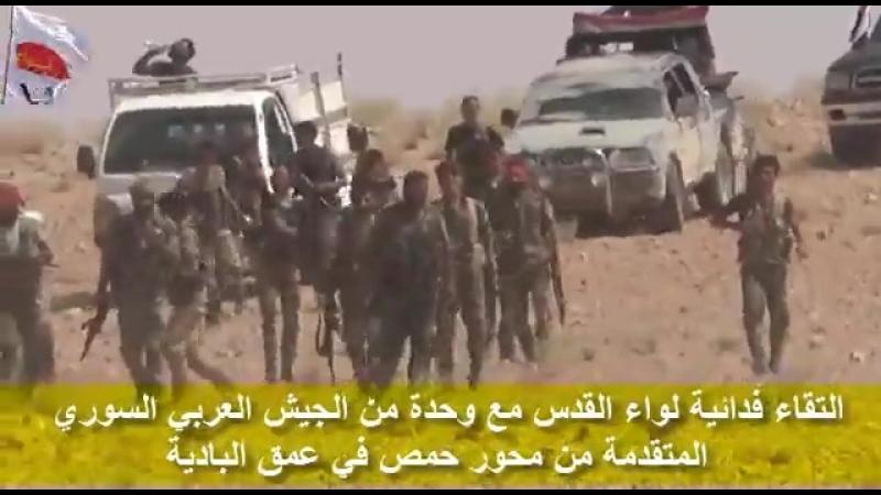 Лива- аль-Кудс встречаются с подразделениями САА идущими со стороны бадия Хомс