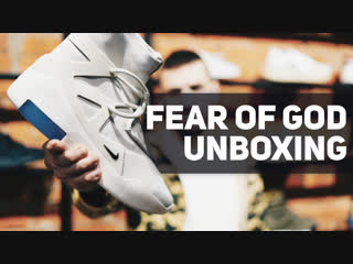 Nike x Fear Of God Unboxing. Самый долгожданный коллаб года