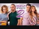 Дневник Элен 2 сезон 27 серия Армянский сериал
