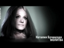 Наталия Бучинская Молитва Molitva