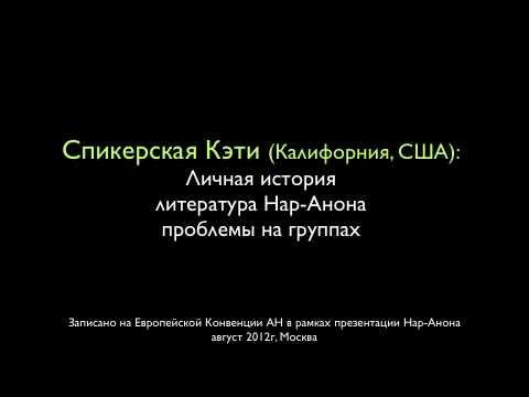 Спикерская Кэти Нар Анон США