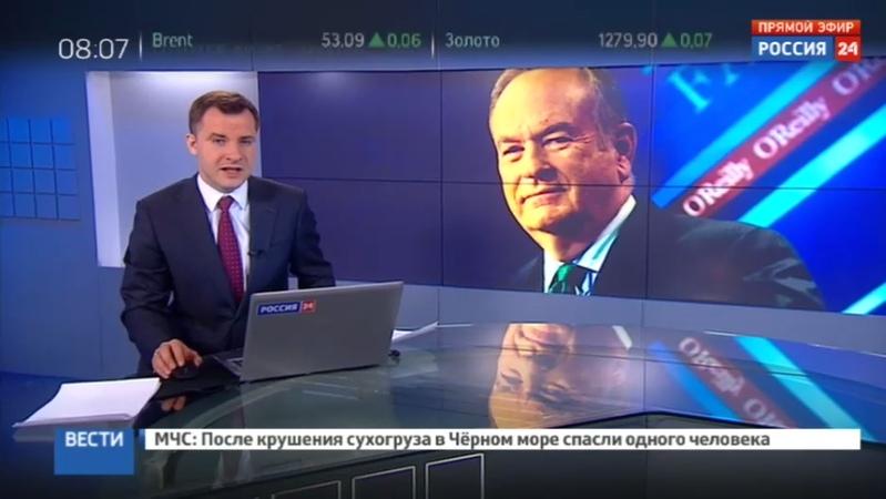 Новости на Россия 24 Ведущий Билл О'Райли со скандалом уволен с Fox News