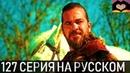Воскресший ЭРТУГРУЛ 127 СЕРИЯ АНОНС