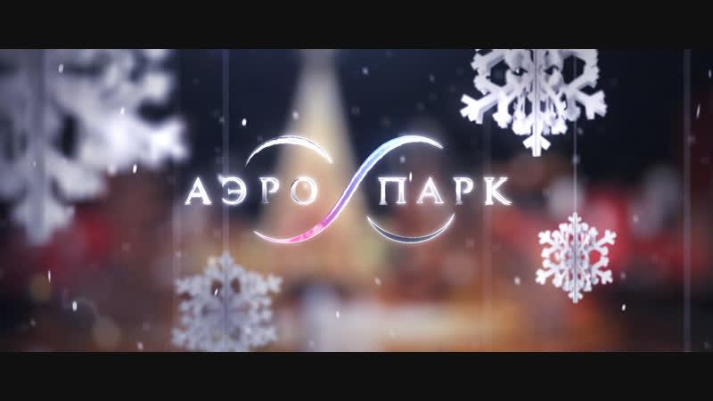 Happy New Year (TRC AERO PARK)