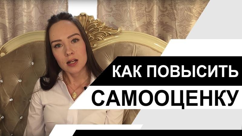 Как повысить самооценку Психолог Алиса Плотникова