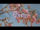 А. Вивальди Времена года Весна