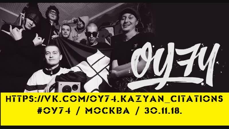 ОУ74 в Москве 30.11.18. Part 1.