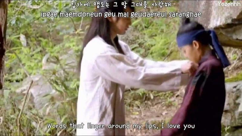 Park Ji Min (15) - I Love You MV (Goddess of Fire Jung Yi OST)[ENGSUB Romanization Hangul]
