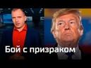 Бой с призраком. Константин Семин. Агитпроп 23.02.2019