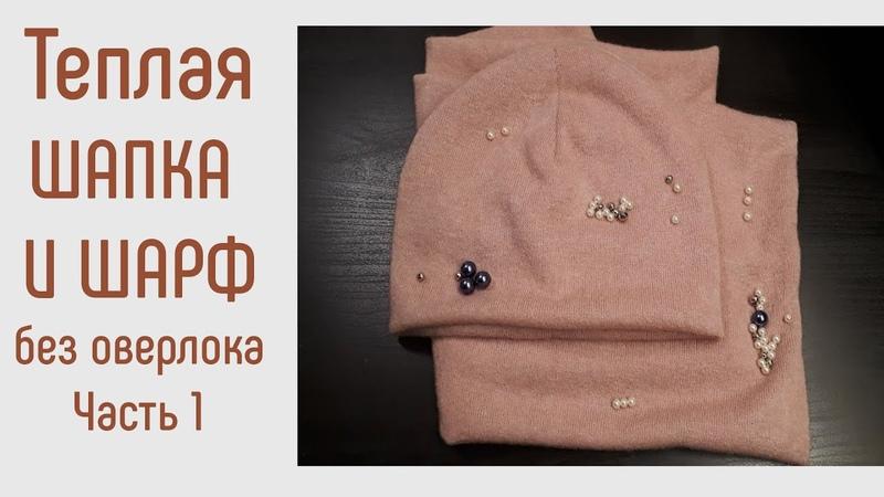 Теплая шапка и шарф Быстро Просто Дешево Часть 1