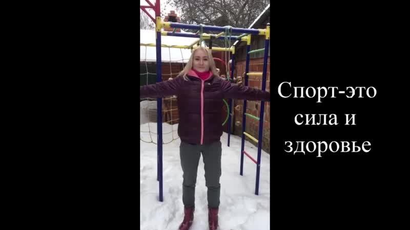 Быть спортивным модно Селезнева Алиса Гагаринова Алина ЦВР Богородск