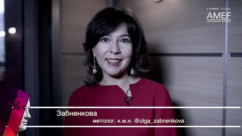 Приглашение на AMEF 2018 от Ольги Забненковой » Freewka.com - Смотреть онлайн в хорощем качестве