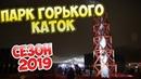 Каток в Парке Горького сезон 2019