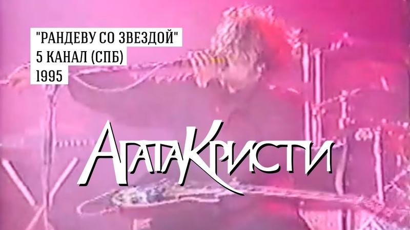 Агата Кристи в программе «Рандеву со звездой» (5 канал, СПб, 1995)