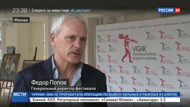 Новости на Россия 24 В Москве открылся Международный студенческий фестиваль ВГИК
