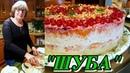 Французская Свекровь готовит Русский Салат ШУБА СЕКРЕТНЫЙ РЕЦЕПТ без селёдки Svetlana ФРАНЦИЯ