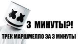 ТРЕК КАК У MARSHMELLO ЗА 3 МИНУТЫ Fl Studio Ableton