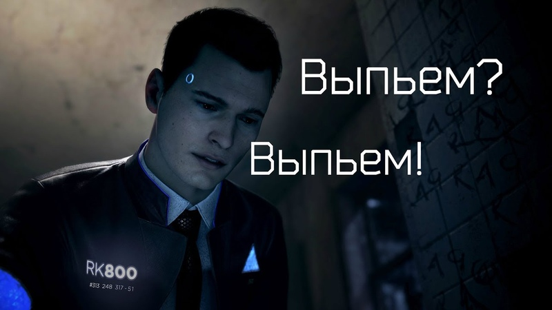 Detroit Become Human Выпьем Выпьем