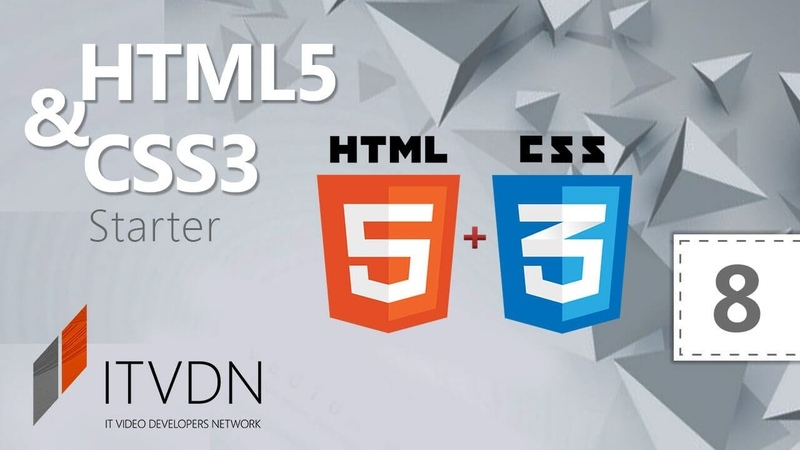 HTML5 и CSS3 Starter. Урок 8. Макет страницы. Нарезка изображений. Практика