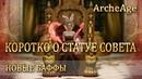 Archeage игра video online onlinegame mmorpg мморпг архейдж ivankot иванкот ArcheAge Коротко о статуе совета НОВЫЕ БАФФЫ