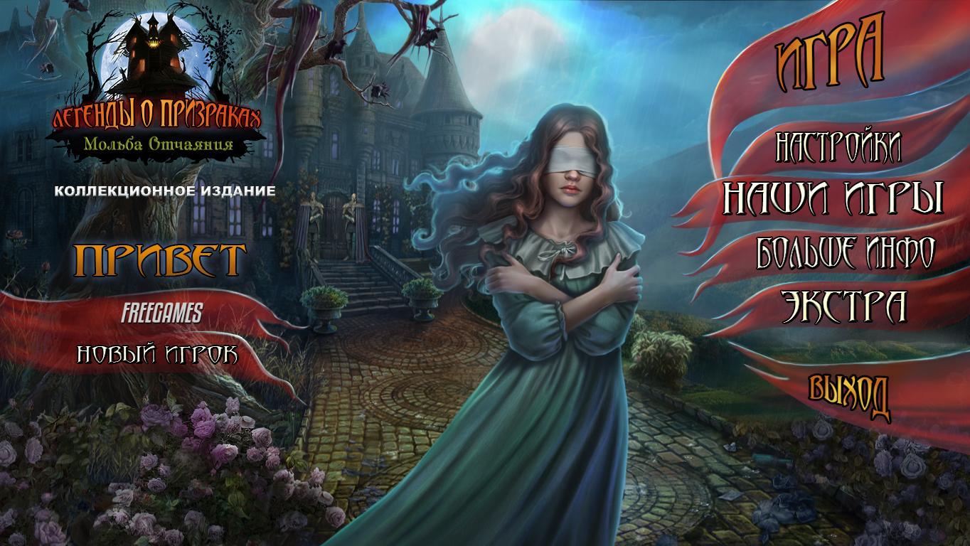 Легенды о призраках 14: Мольба отчаяния. Коллекционное издание | Haunted Legends 14: The Call of Despair CE (Rus)