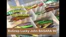 Воблер разведчик - Lucky John BASARA 90. Практика ловли с Валерием Сикиржицким.